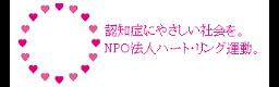 NPO法人ハートリング運動