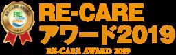 RE-CARE アワード 2019